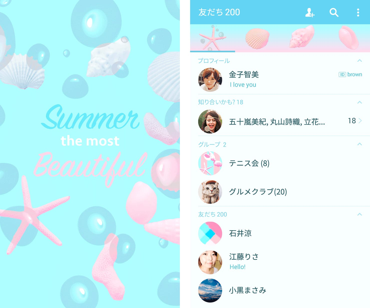 LINEきせかえ「Beautiful Summer」