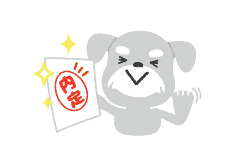 シュナウザー 内定 イラスト 無料