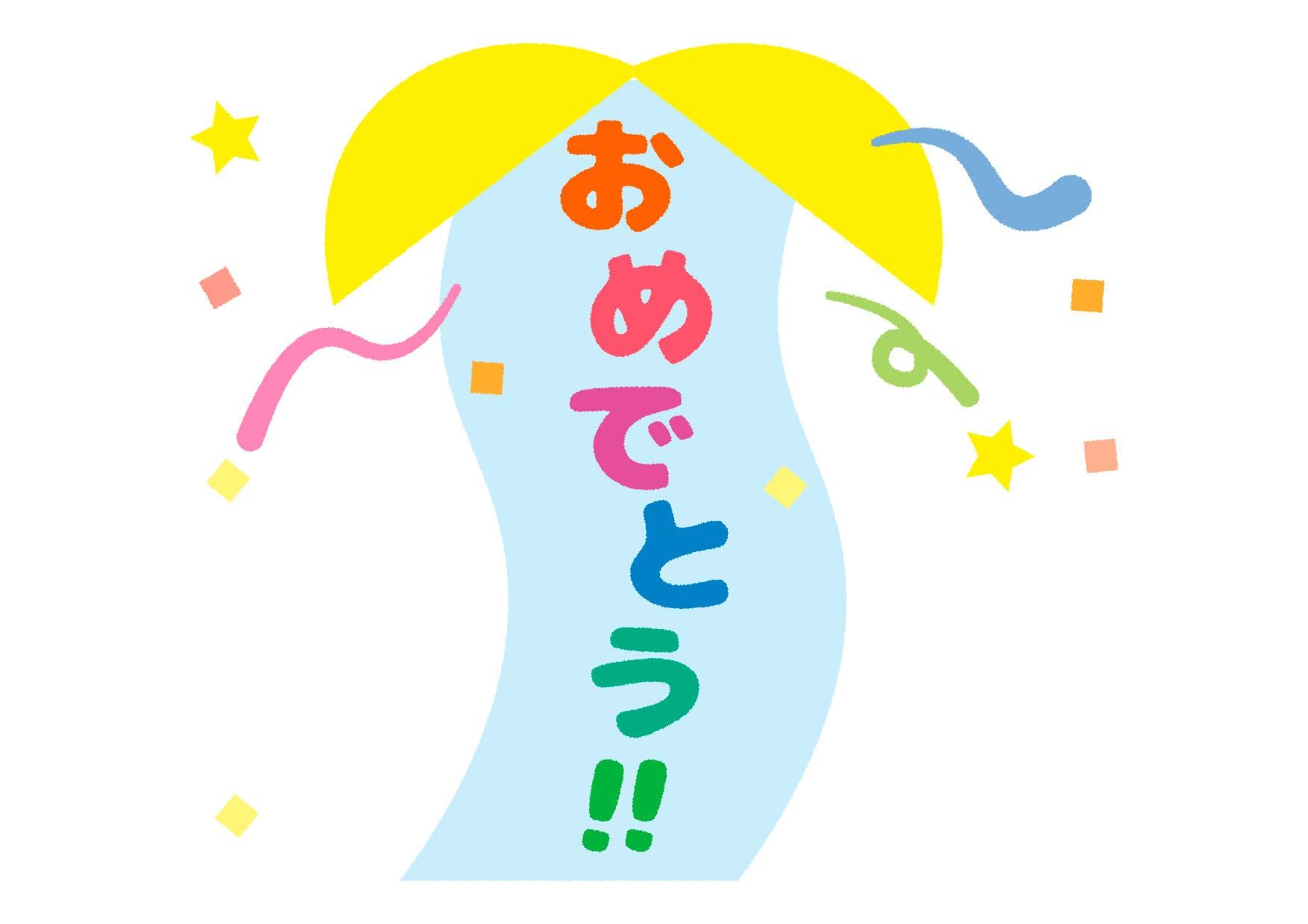可愛いイラスト無料|くす玉 − free illustration  Kusudama