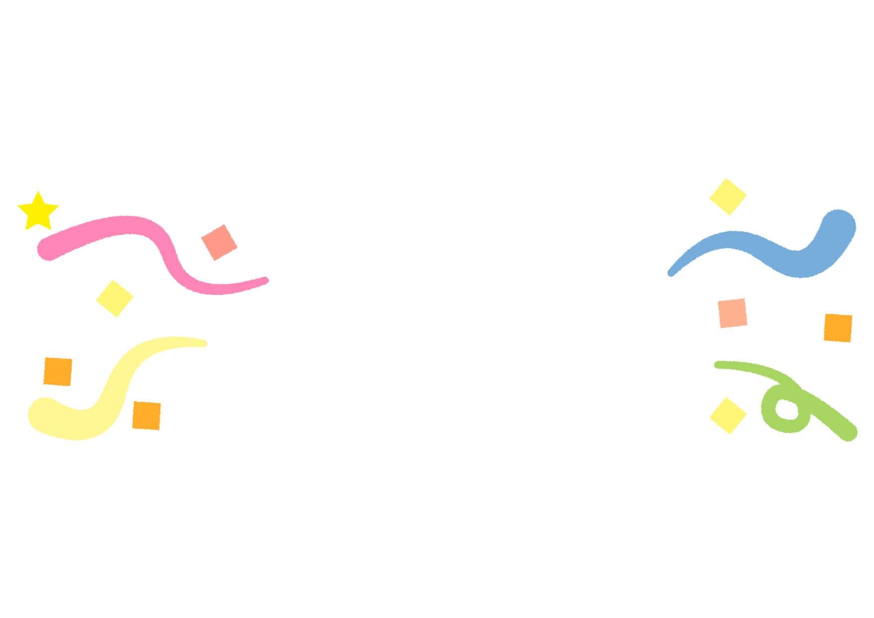 可愛いイラスト|紙吹雪 左右 − free illustration  Confetti left and right