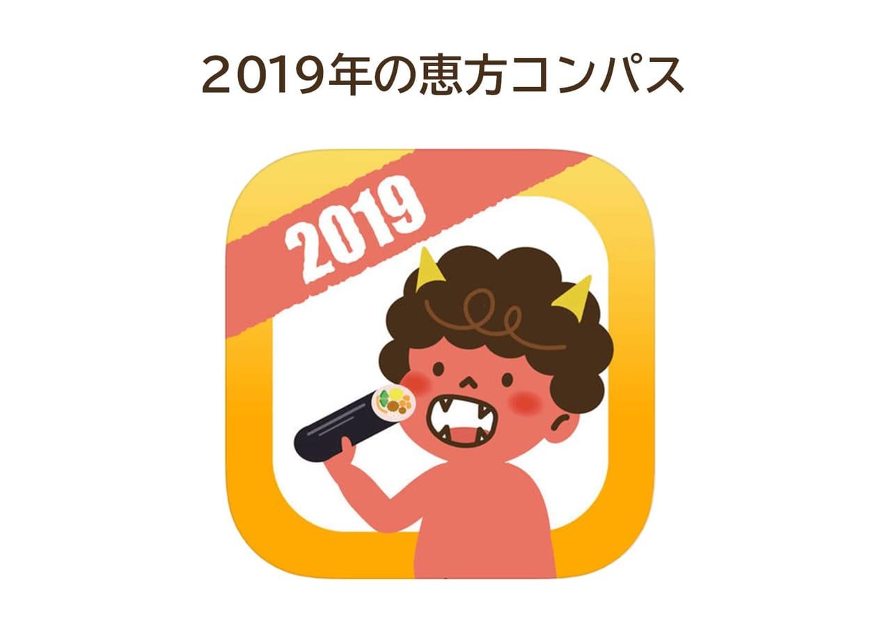 アプリ「2019年の恵方コンパス」で小鬼のイラストをご利用いただきました!