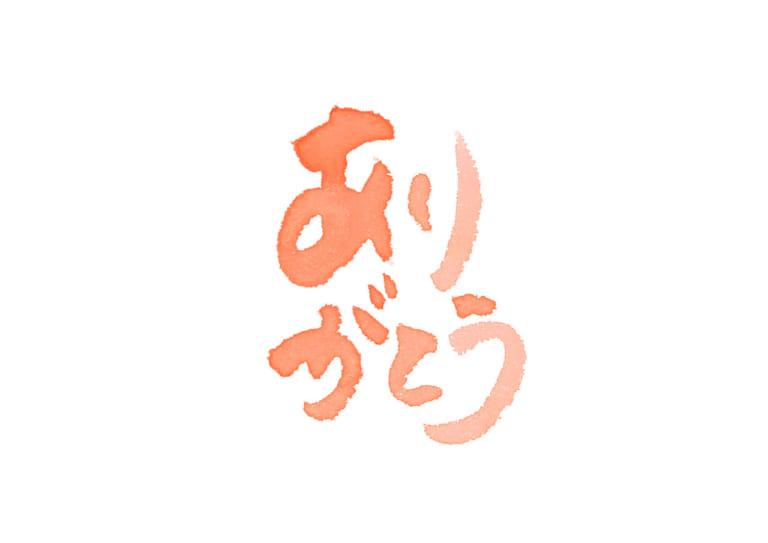 ありがとう 文字 手書き 水彩 イラスト 無料