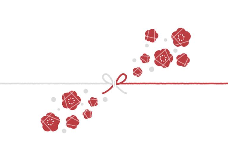 可愛い のし紙 梅の花 慶事 イラスト 無料