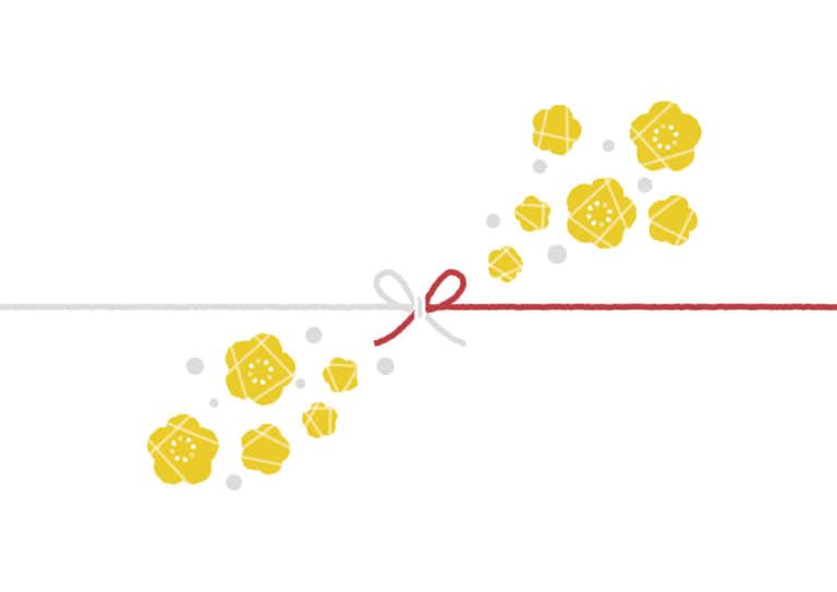 可愛い のし紙 黄色い花 慶事 イラスト 無料