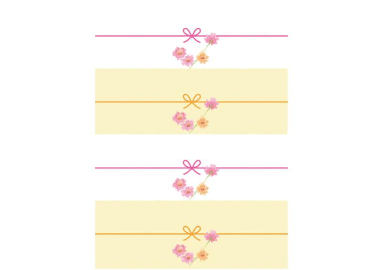 かわいい のし紙 4分割 水彩 コスモス イラスト 無料