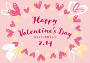 バレンタイン POP ピンク イラスト 無料