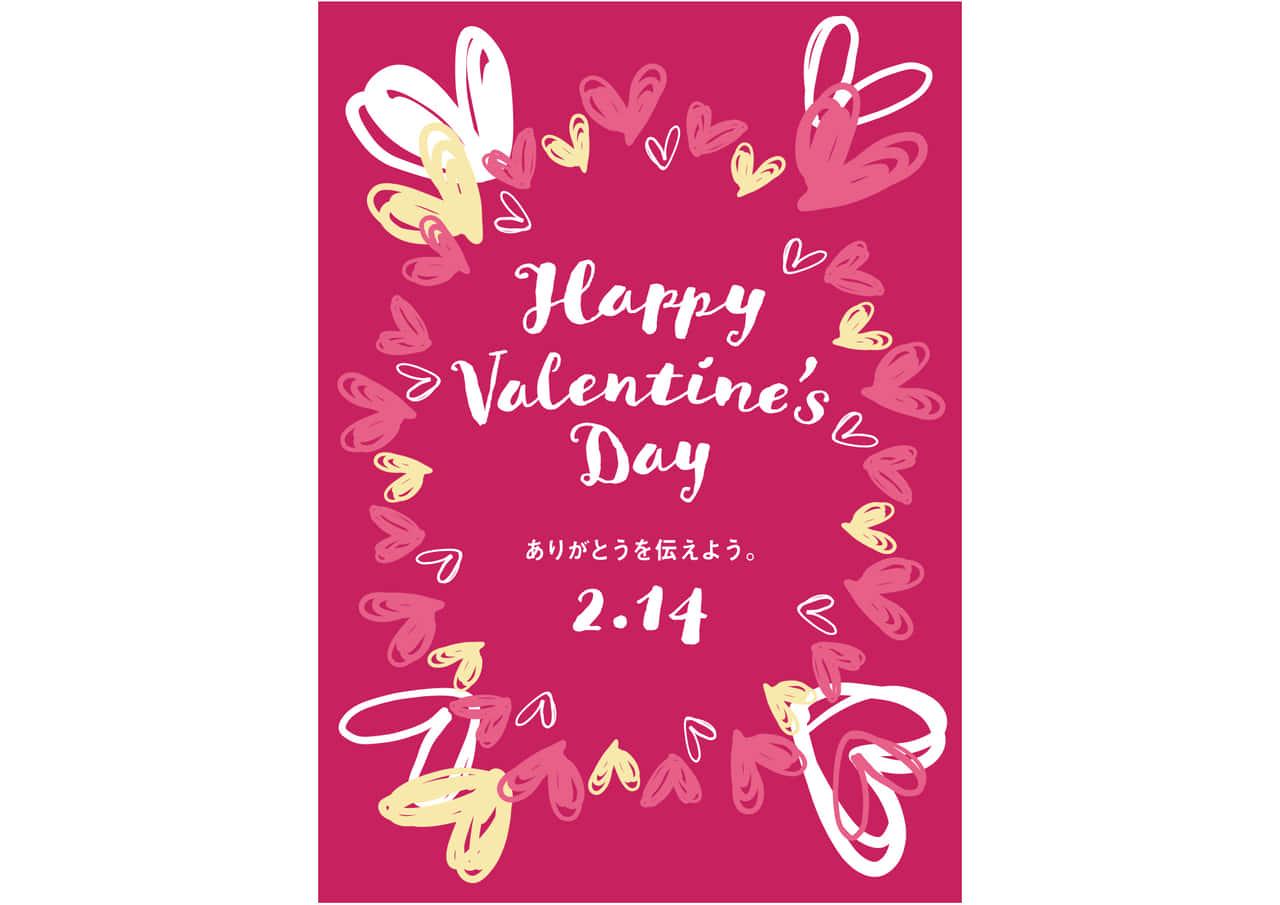 可愛いイラスト無料|バレンタイン POP 濃いピンク 縦長