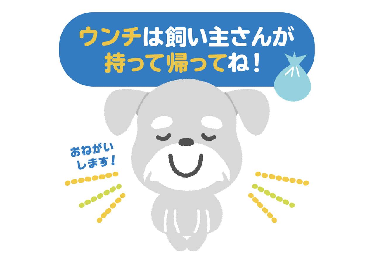 可愛いイラスト|迷惑防止看板 犬のウンチ
