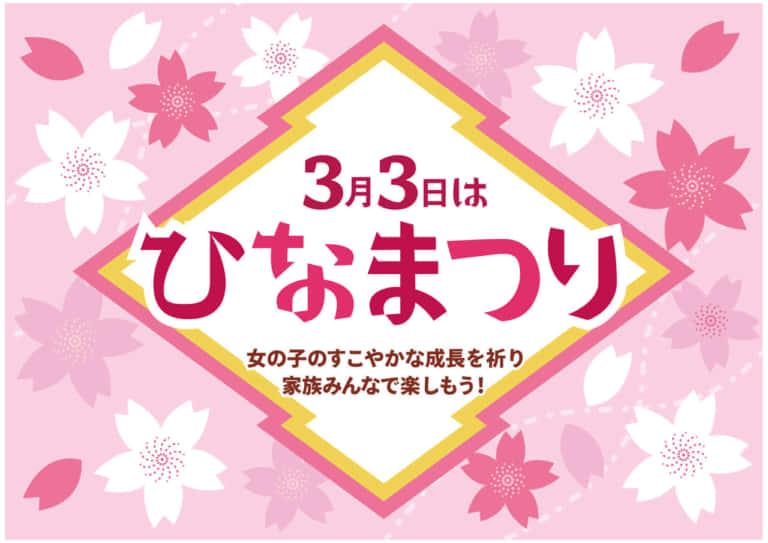 ひな祭り 花柄 POP 横長A4 イラスト 無料