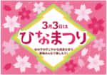 ひな祭り 花柄 POP 横長A4 濃いピンク イラスト 無料