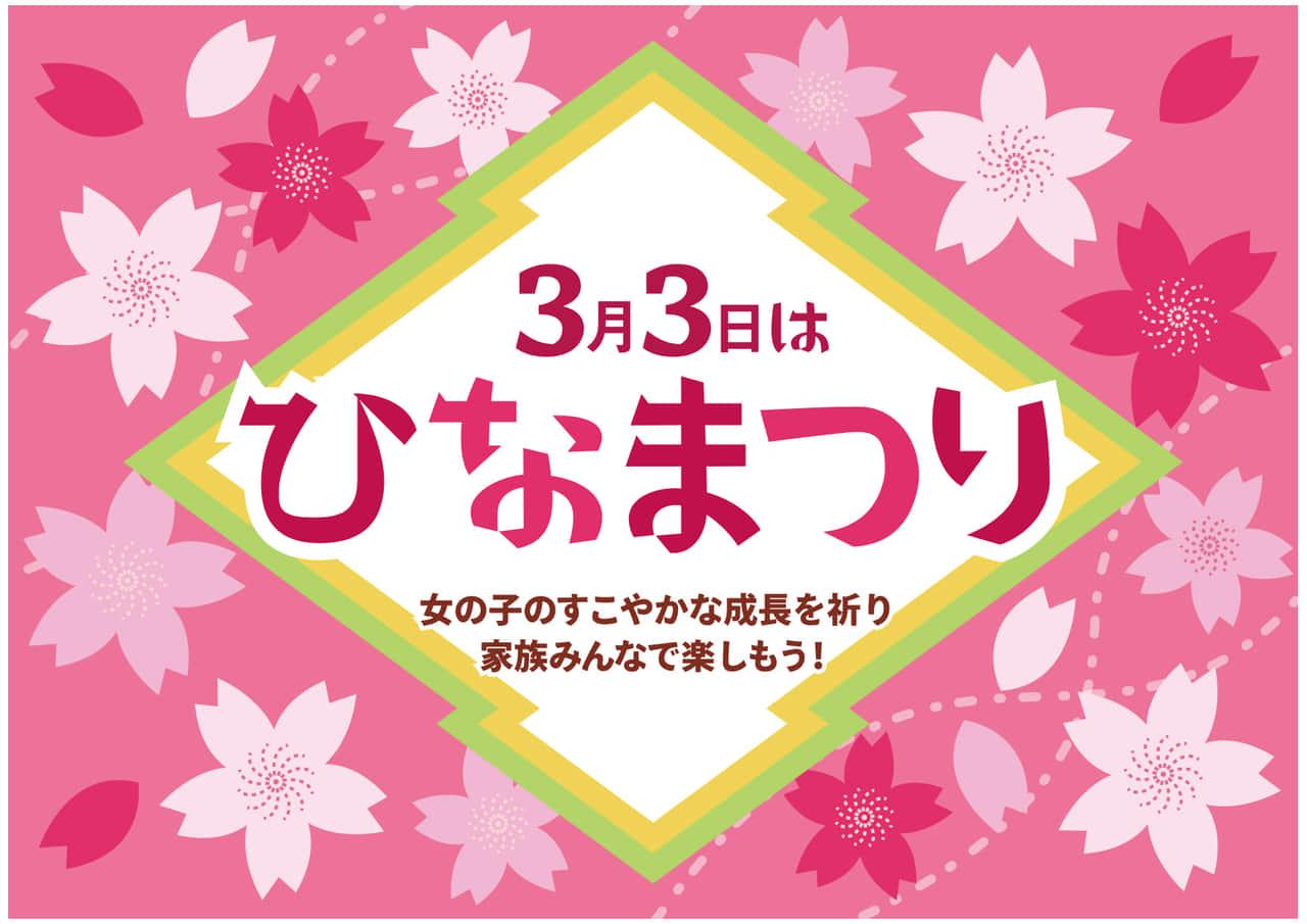 可愛いイラスト無料|ひな祭り 花柄 POP 横長A4 濃いピンク