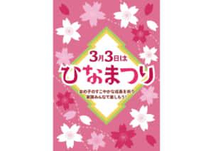 ひな祭り 花柄 POP 縦長A4 濃いピンク イラスト 無料