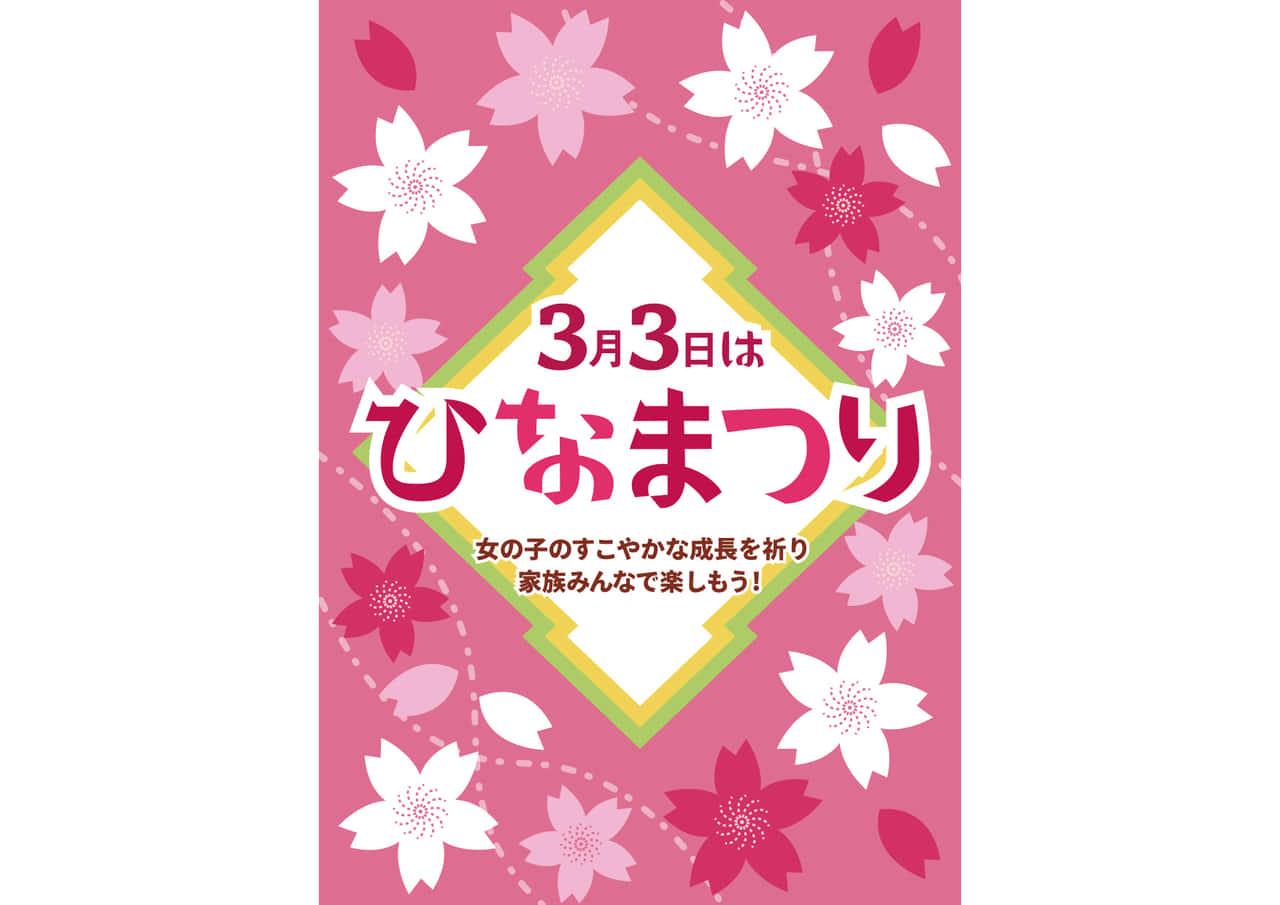 可愛いイラスト無料|ひな祭り 花柄 POP 縦長A4 濃いピンク