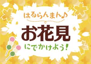 お花見 POP 横長A4 黄色 イラスト 無料