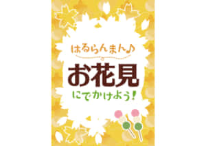 お花見 POP 縦長A4 黄色 イラスト 無料
