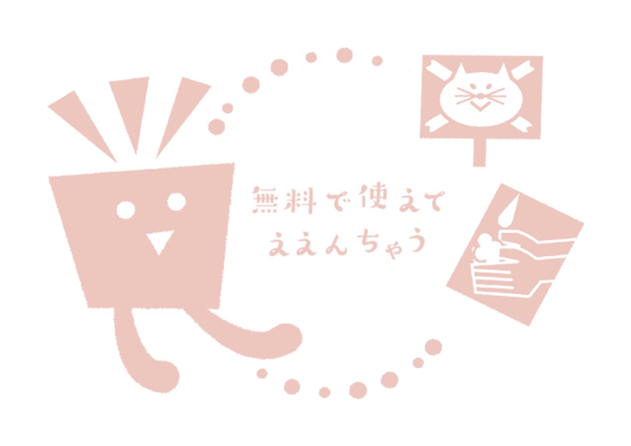 印刷して使える看板・POP・ポスターがダウンロードできるサイト「かんばんこ」をオープンしました。