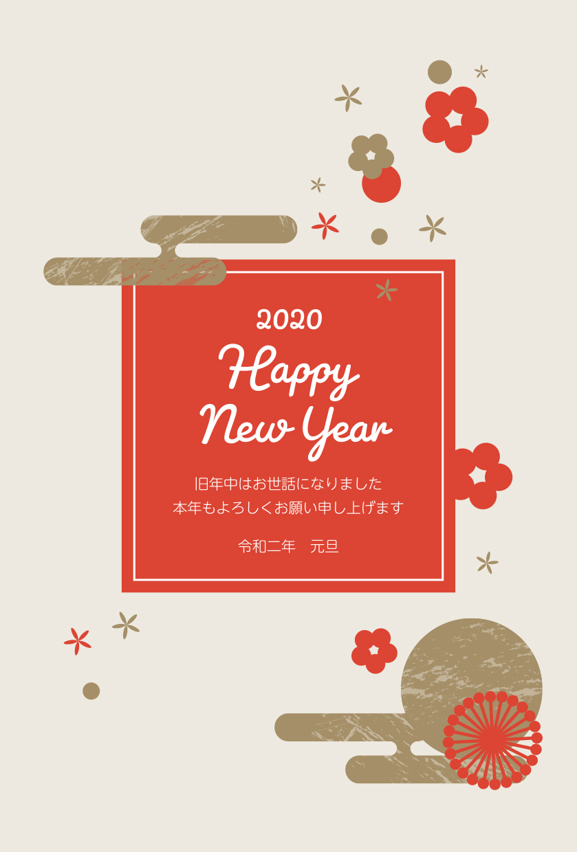 年賀状2020デザイン無料|ポップなデザイン 梅と雲 縦型