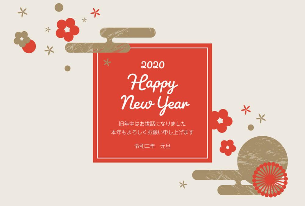 年賀状2020デザイン無料|ポップなデザイン 梅と雲 横型