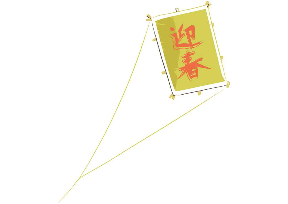 お正月イラスト無料|凧 手書き