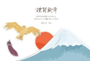 年賀状 一富士二鷹三茄子 ラフなデザイン 横型 イラスト 無料