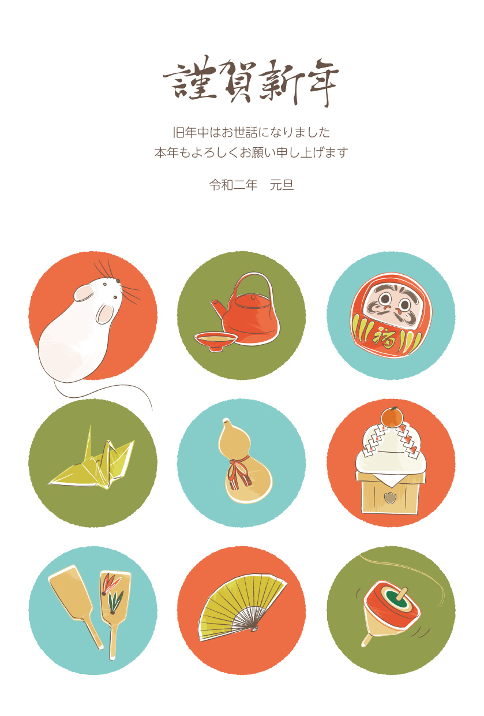 年賀状2020デザイン|円とお正月モチーフ 縦型