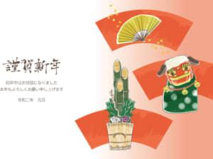 年賀状 扇 門松 獅子舞い 横型 イラスト 無料