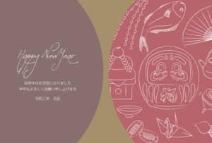 年賀状 ナチュラルカラー 暖色 横型 イラスト 無料