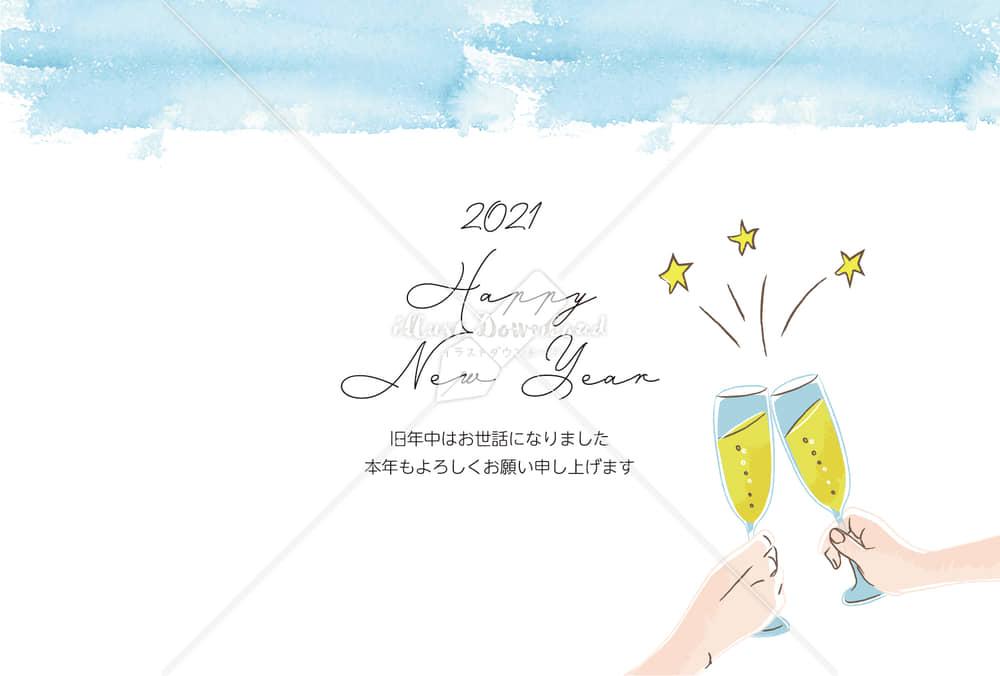 年賀状2021デザイン|乾杯 お酒 横型 イラストデータ