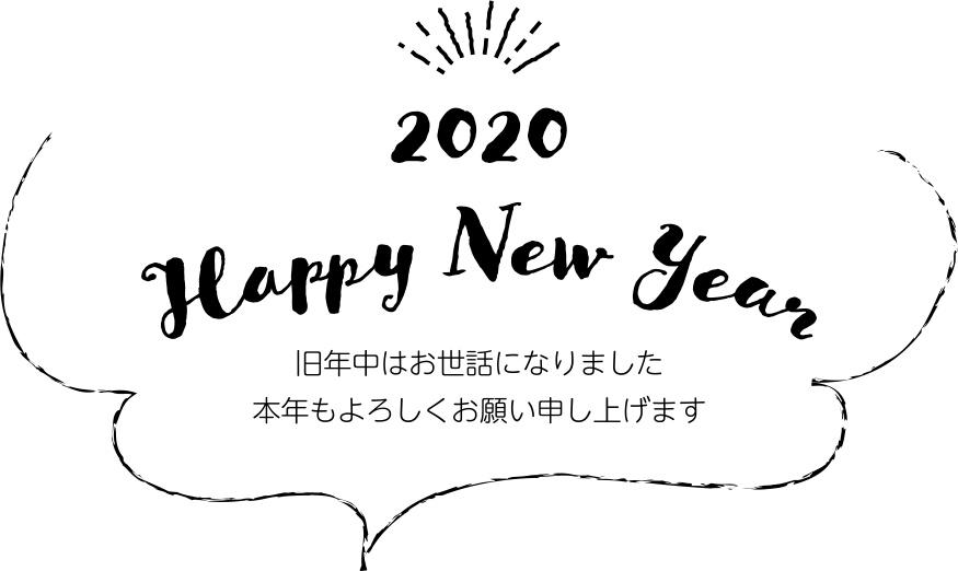 年賀状2020デザイン無料|文字 ラフ 線画