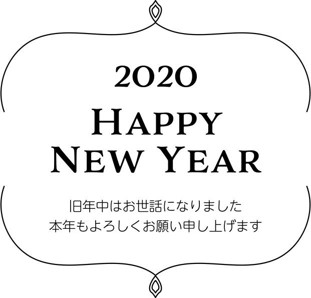 年賀状2020デザイン|文字 線画2