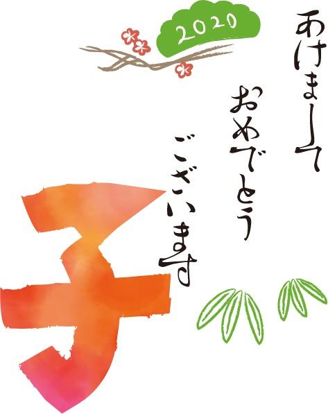 年賀状デザイン無料 水彩 にじみ 子 あけましておめでとうございます 公式 イラストダウンロード