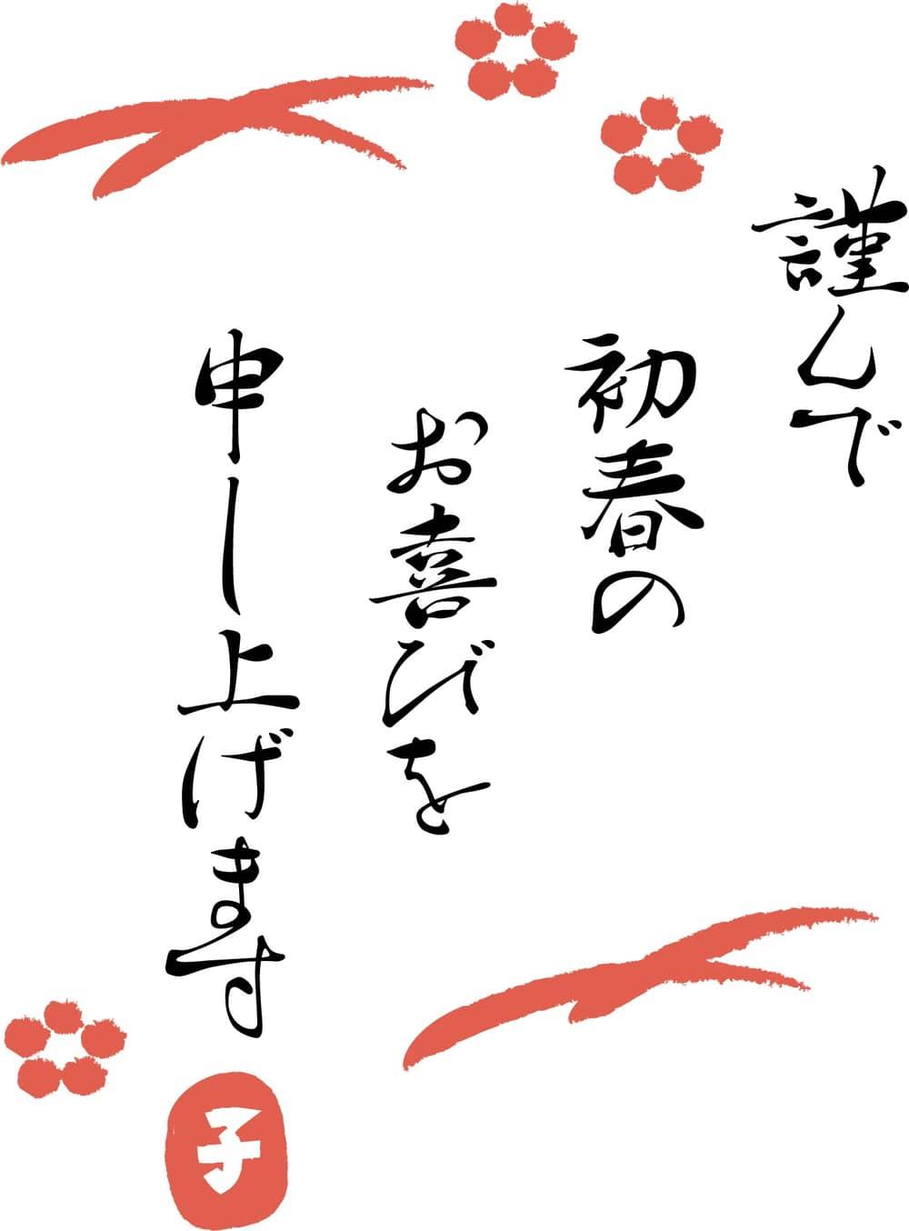 年賀状2020デザイン無料|筆文字 「謹んで初春のお喜びを申し上げます」