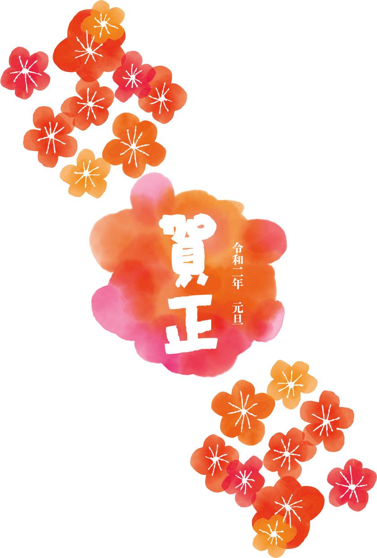 年賀状2020デザイン無料|水彩 にじみ 賀正 梅の花 縦型