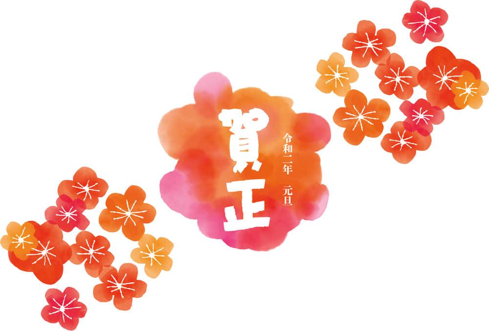 年賀状2020デザイン|水彩 にじみ 賀正 梅の花 横型