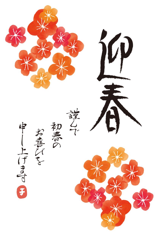 年賀状2020デザイン無料|水彩 にじみ 迎春 梅の花 縦型