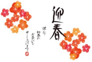年賀状2020デザイン無料 水彩 にじみ 迎春 梅の花 横型