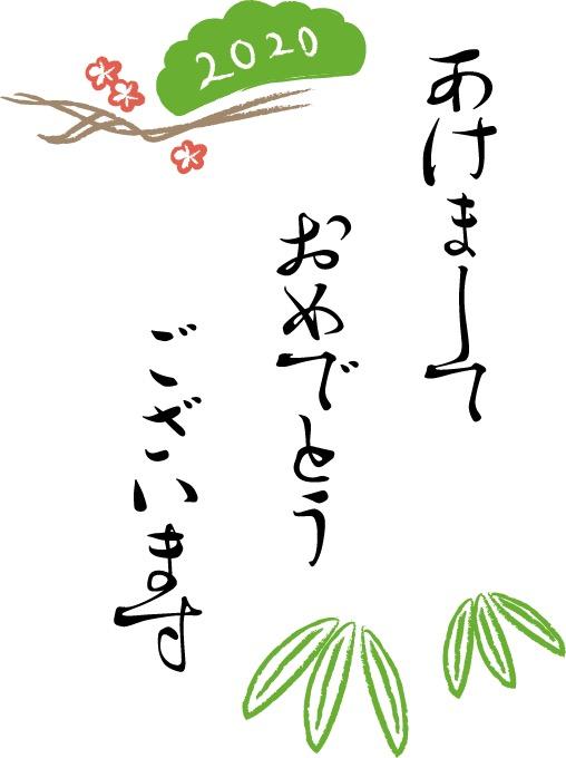 年賀状デザイン無料 筆文字 あけましておめでとうございます 公式 イラストダウンロード