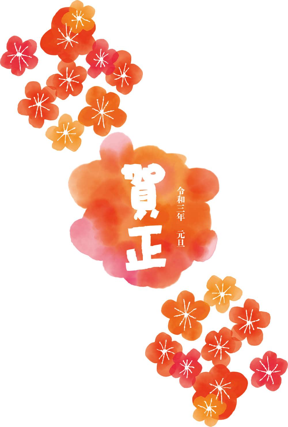 年賀状2021デザイン無料 水彩 にじみ 賀正 梅の花 縦型