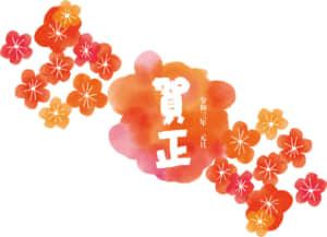 年賀状2021デザイン無料|水彩 にじみ 賀正 梅の花 横型