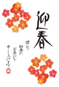 年賀状2021デザイン無料|水彩 にじみ 迎春 梅の花 縦型
