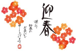 年賀状2021デザイン無料|水彩 にじみ 迎春 梅の花 横型