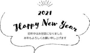年賀状2021デザイン無料|文字 ラフ 線画