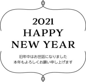 年賀状2021デザイン無料|文字 線画2