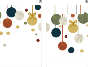 ポチ袋テンプレート無料|毛糸 オーナメント クリスマス