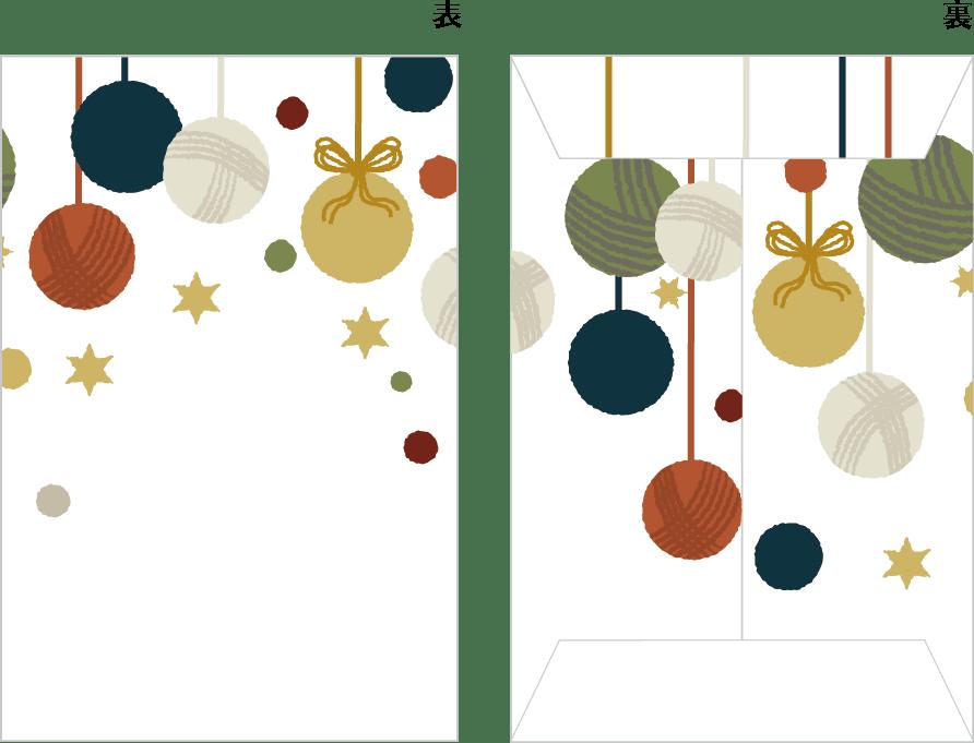 ポチ袋テンプレート|毛糸 オーナメント クリスマス