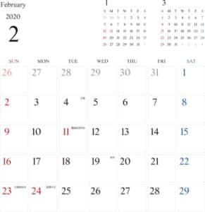 カレンダー 2020 無料|2月 シンプルなカレンダー A4 1ヶ月毎(日曜始まり)