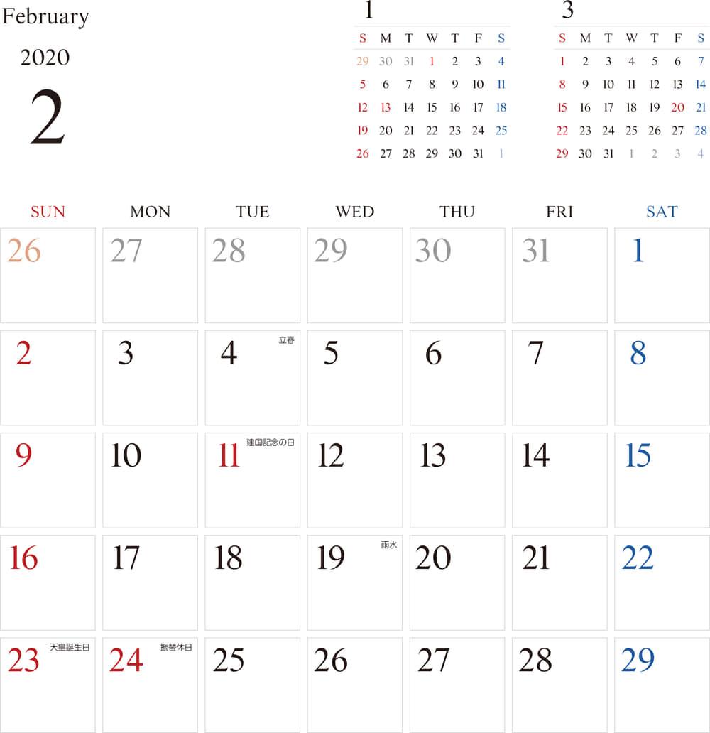カレンダー 無料 2月 シンプルなカレンダー 1ヶ月毎 日曜始まり 公式 イラスト素材サイト イラストダウンロード