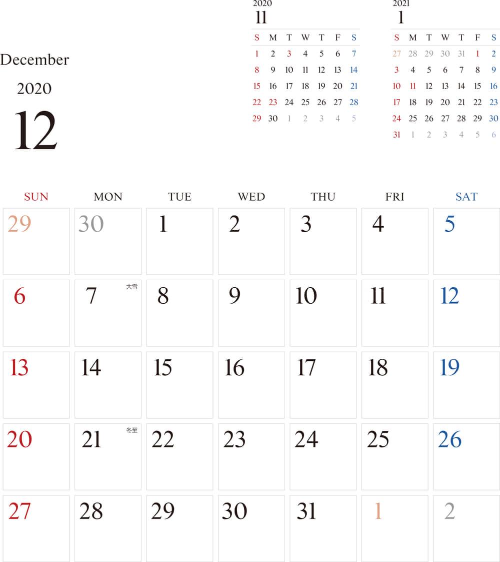 カレンダー 無料 12月 シンプルなカレンダー 1ヶ月毎 日曜始まり 公式 イラスト素材サイト イラストダウンロード