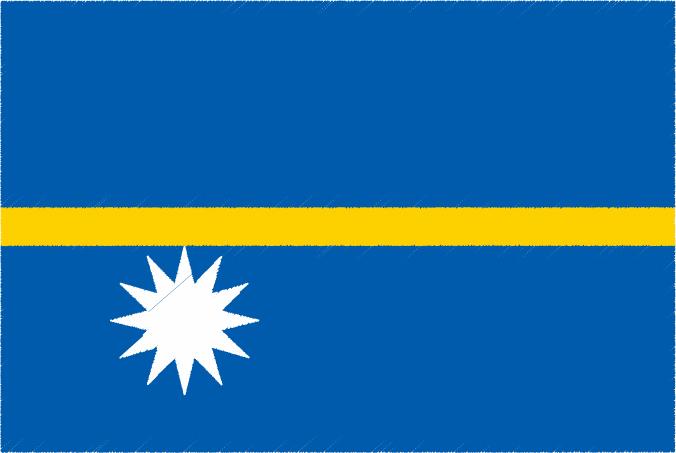 国旗 イラスト 無料 ナウル共和国の国旗