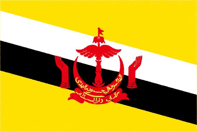国旗 イラスト 無料|ブルネイ・ダルサラーム国の国旗
